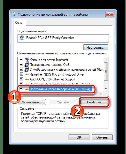 Выбрать свойства протокола в Windows 7