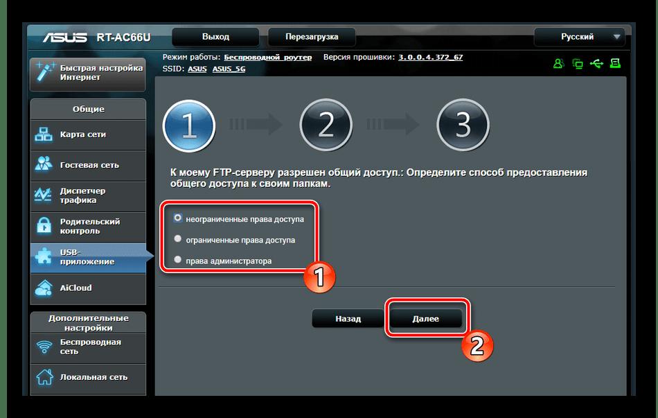 Выбрать тип общего доступа на роутере ASUS RT-N66U