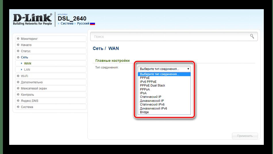 Выбрать тип проводного подключения на роутере D-Link DSL-2640U