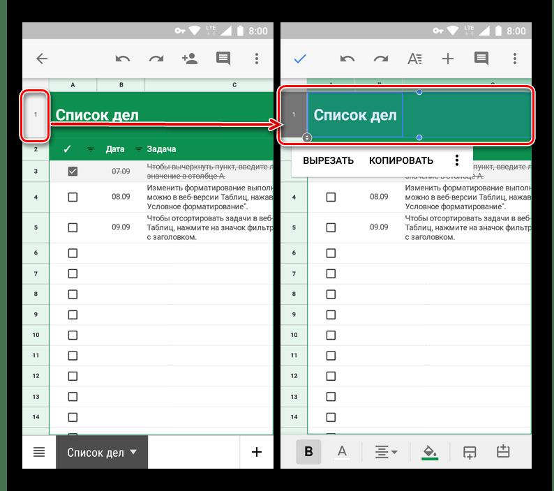 Выделение одной строки в шапке в приложении Google Таблицы на Android