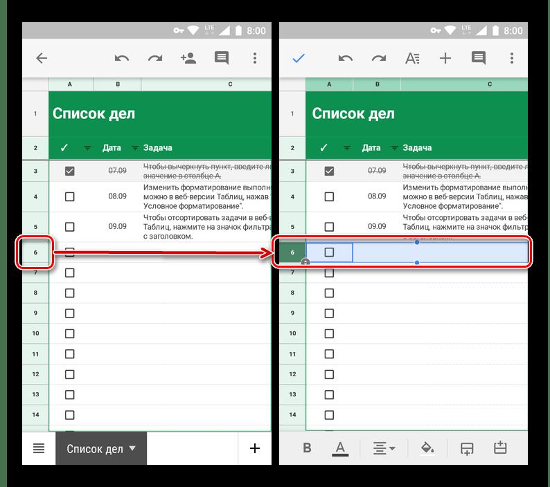 Выделение последней строи в диапазоне шапки в приложении Google Таблицы на Android