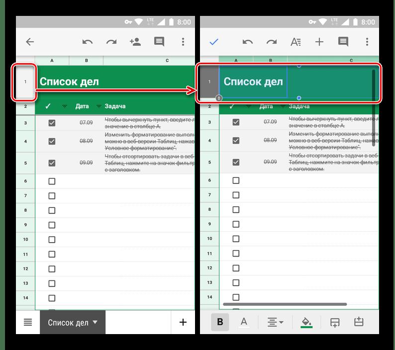 Выделить одну из закрепленных строк в приложении Google Таблицы на Android