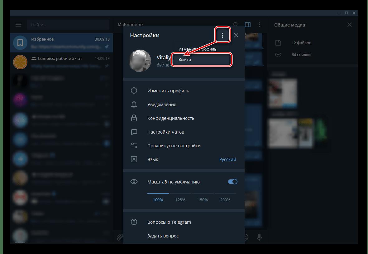 Выход из приложения Telegram для Windows