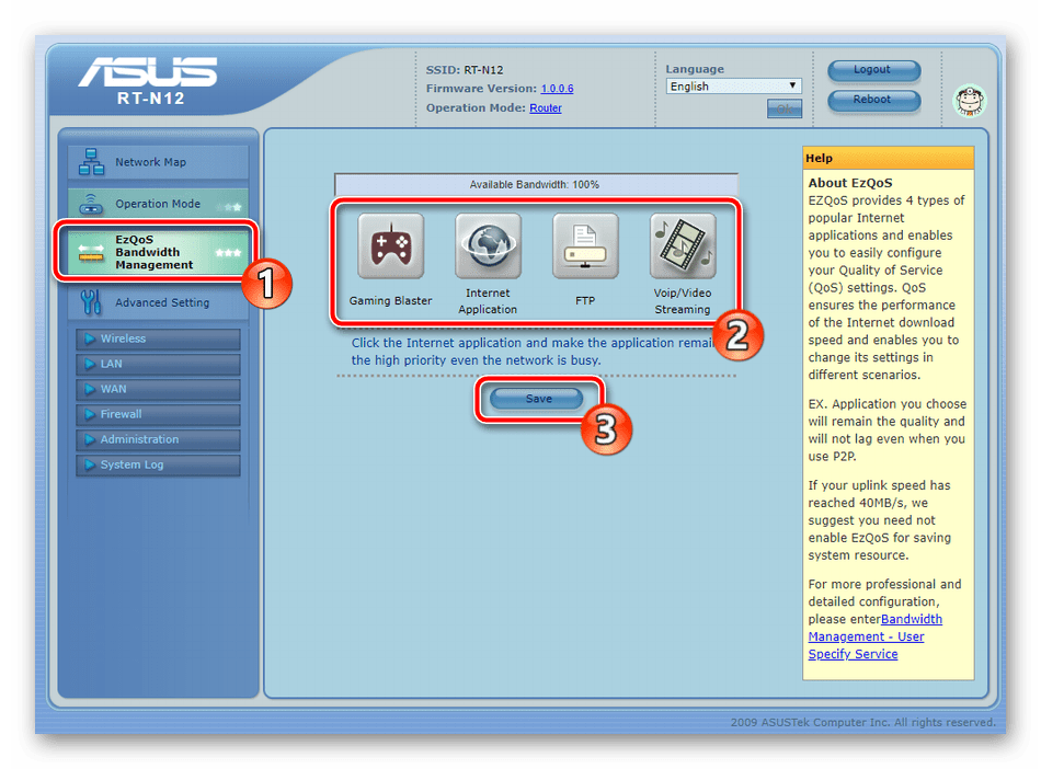 Выставить приоритет приложений на роутере ASUS RT-N12