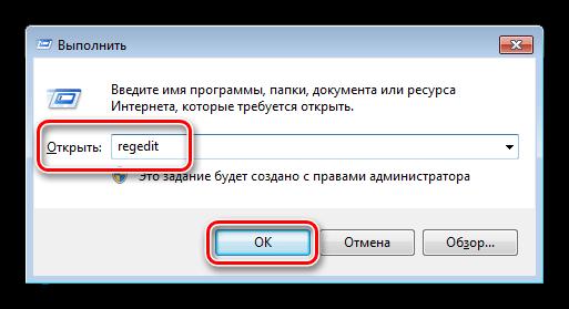 Вызов редактора системного реестра из меню Выполнить в Windows 7