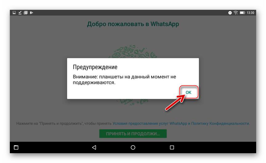 WhatsApp для Android Предупреждение Планшеты на данный момент не поддерживаются