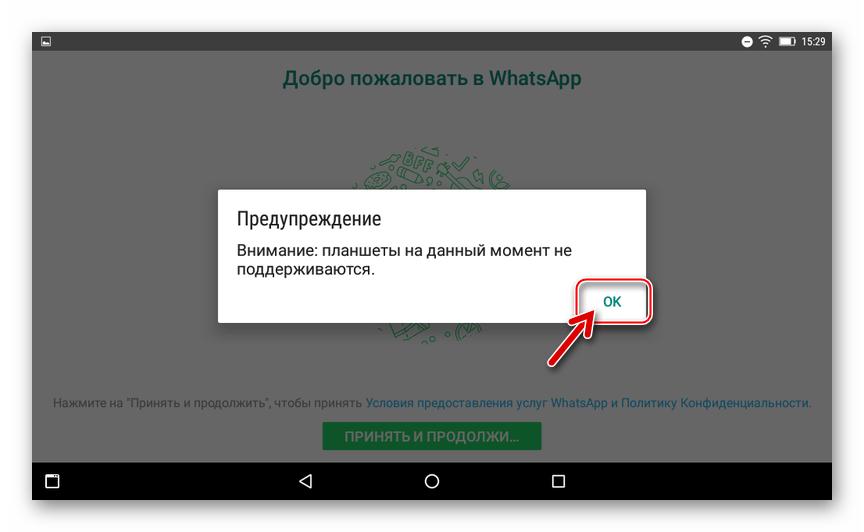 WhatsApp для Android функционирует на планшете несмотря на отсутствие поддержки девайса