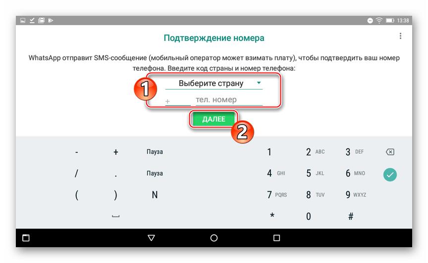 WhatsApp для Android как зарегистрироваться в мессенджере с планшета