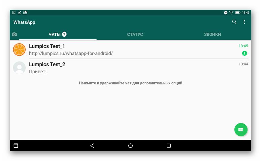 WhatsApp для Android - мессенджер функционирует на планшетных ПК