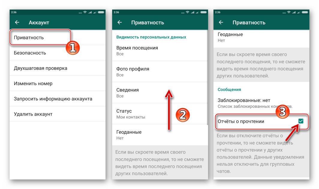WhatsApp для Android отключение отчетов о прочтении сообщений - Аккаунт - Приватность - снять отметку в пункте