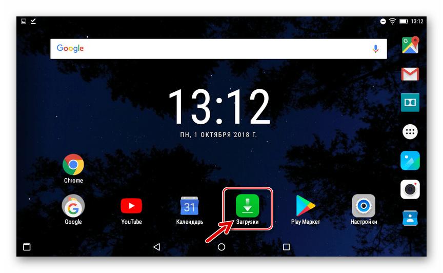 WhatsApp для Android переход в Загрузки для запуска Apk-файла мессенджера на планшете