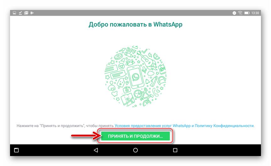 WhatsApp для Android первый запуск на планшете