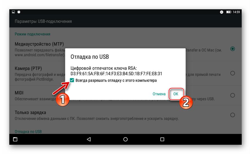 WhatsApp для Android-планшетов ADB Run подтверждение предоставления доступа с ПК на экране девайса