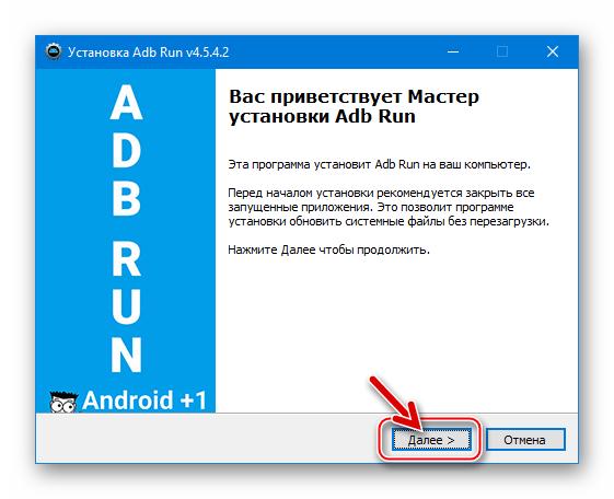 WhatsApp для Android-планшетов начало инсталляции ADB Run