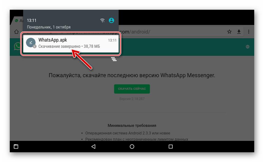WhatsApp для Android - скачивание apk-файла для установки в планшет завершено