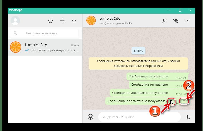 WhatsApp для Windows получение доступа к меню опций сообщения