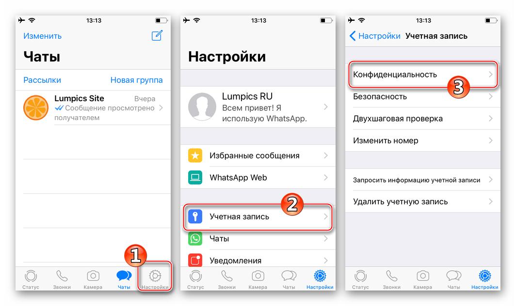 WhatsApp для iPhone отключение отчетов о прочтении сообщений Настройки - Учетная запись - Конфиденциальность