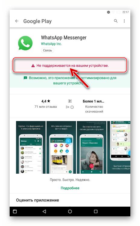WhatsApp для планшета - Уведомление не поддерживается на вашем устройстве в Google Play Market