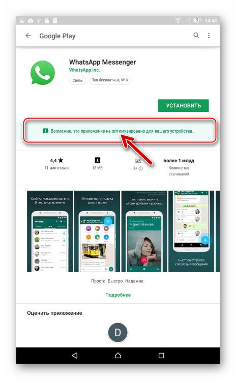 WhatsApp на Android-планшете с 3G - Уведомление Возможно, это приложение не оптимизировано для вашего устройства в Плей Маркете