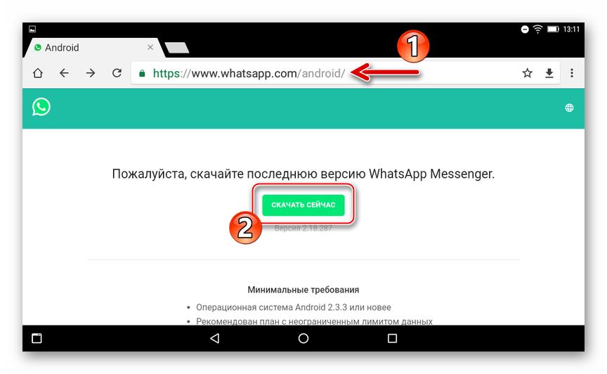 WhatsApp на Android - скачать АПК-файл мессенджера в планшет с официального сайта