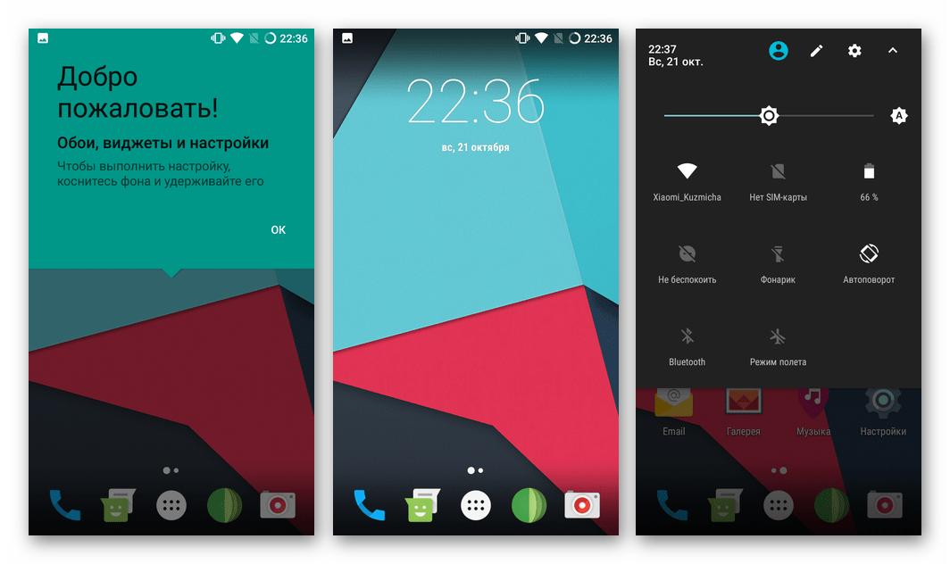Xiaomi Redmi 3 (PRO) LineageOS 14.1 на базе Android 7.1 для смартфона