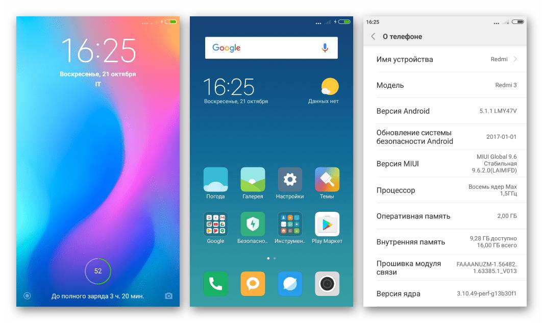 Xiaomi Redmi 3 (PRO) MIUI 9 Глобальная прошивка интерфейс
