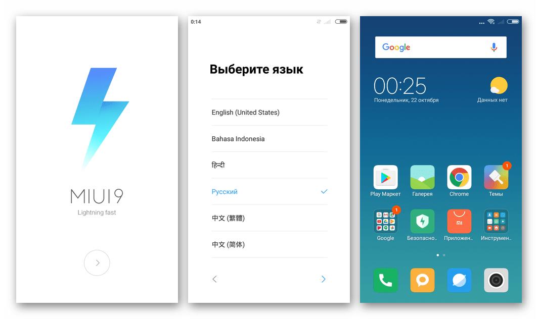 Xiaomi Redmi 3 (PRO) MiFlash Настройка MIUI 9 после прошивки или восстановления в EDL-режиме
