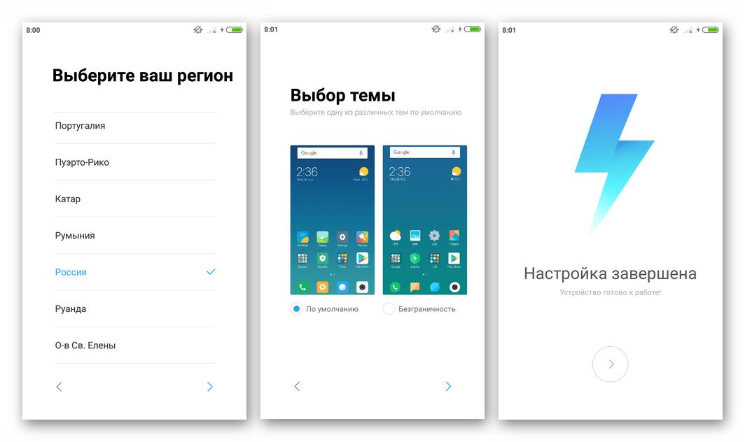 Xiaomi Redmi 3 (PRO) MiFlash Первоначальная настройка ОС после прошивки в режиме Fastboot