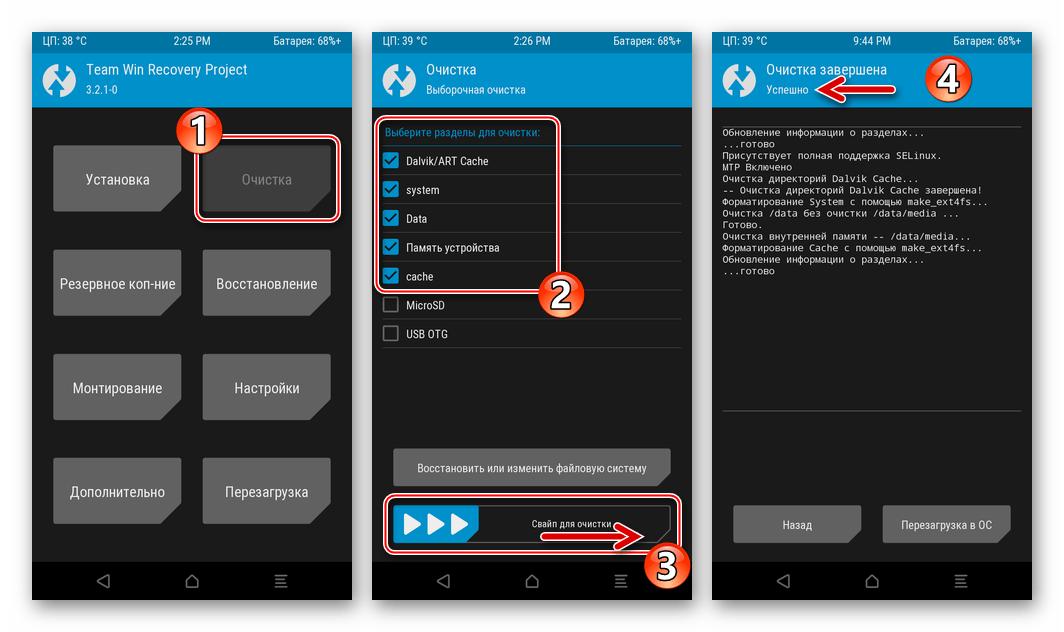 Xiaomi Redmi 3 (PRO) TWRP форматирование разделов перед установка кастомной прошивки