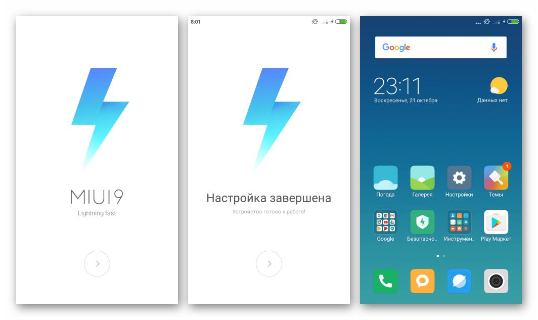 Xiaomi Redmi 3 (PRO) Запуск и настройка MIUI после раскирпичивания телефона через QFIL в режиме EDL