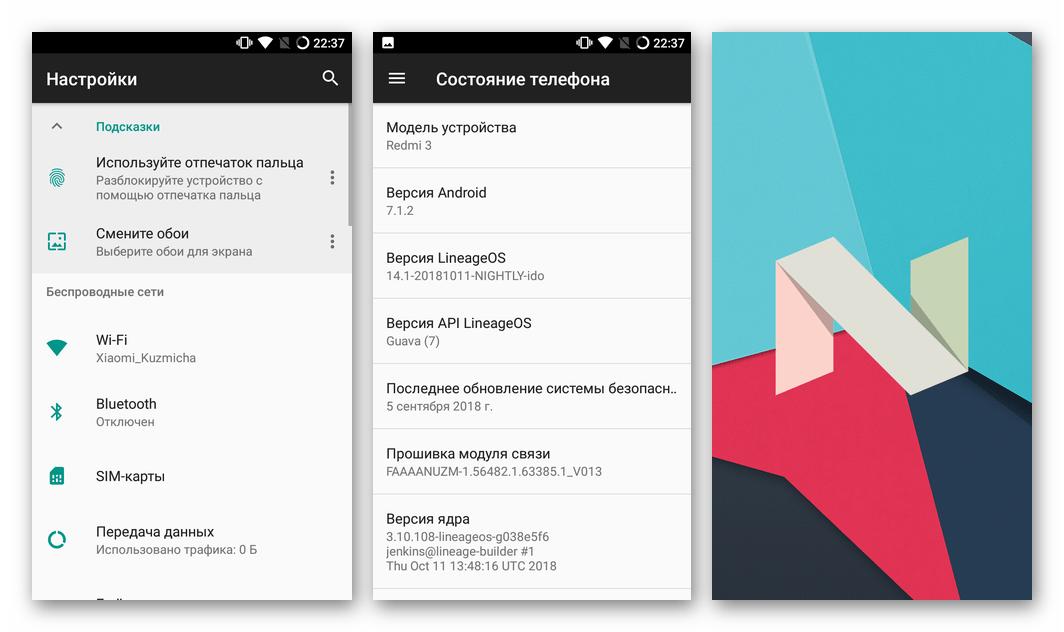 Xiaomi Redmi 3 (PRO) кастомная прошивка LineageOS 14.1 на смартфоне