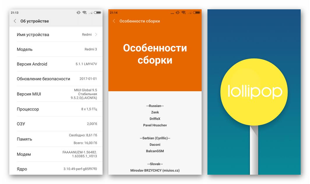 Xiaomi Redmi 3 (PRO) локализованная прошивка Miui 9 от Xiaomi.eu на базе Android 5.1
