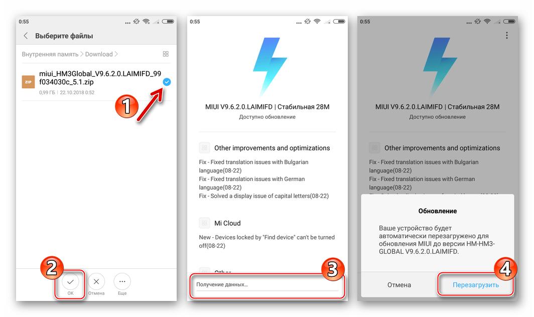 Xiaomi Redmi 3 (PRO) начало прошивки смартфона через три точки