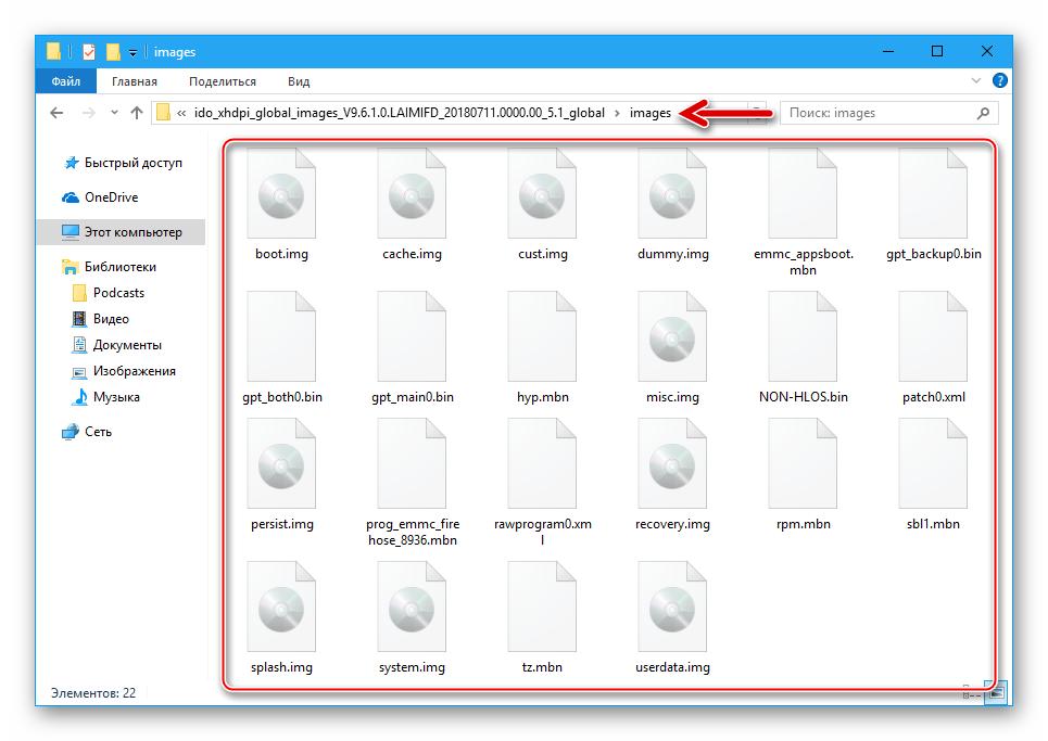 Xiaomi Redmi 3 (PRO) папка images в каталоге с распакованной FASTBOOT-прошивкой