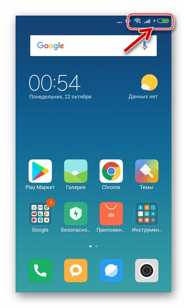Xiaomi Redmi 3 PRO перед прошивкой зарядить телефон и подключиться к Wi-Fi