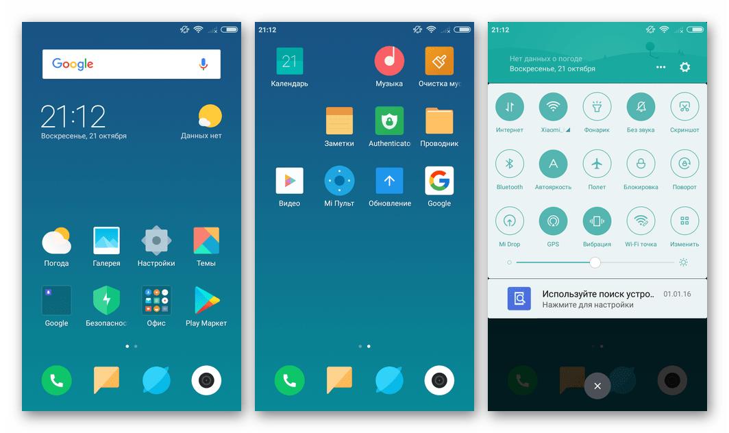 Xiaomi Redmi 3 (PRO) прошивка Miui 9 от Xiaomi.eu интерфейс