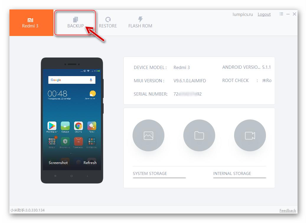 Xiaomi Redmi 3 (PRO) создание бэкапа данных на диск ПК через MiPhoneAssistant