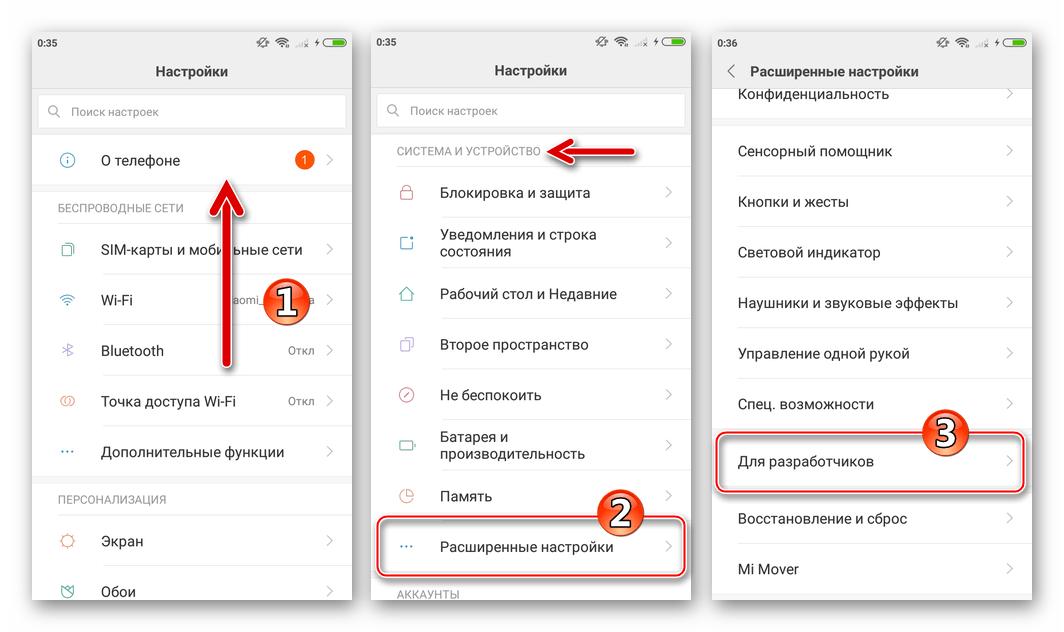 Xiaomi Redmi 3 (Pro) переход в раздел Для разработчиков из меню Настройки
