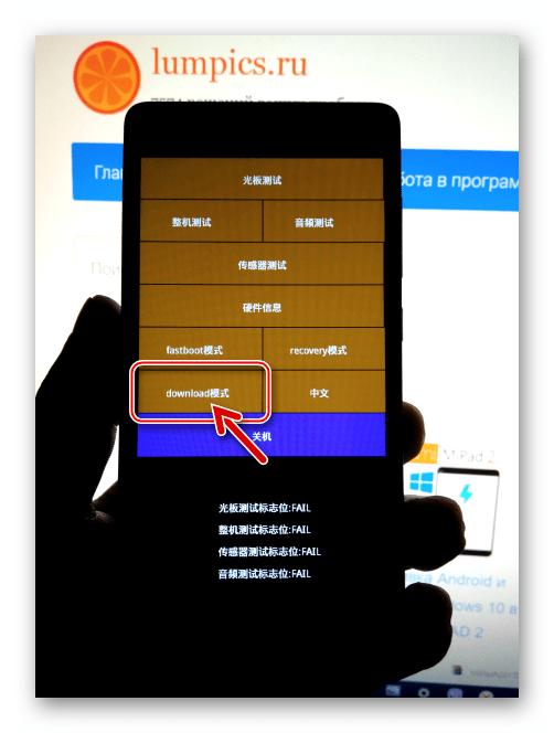 Xiaomi Redmi 3 Pro переключение в EDL из меню режимов