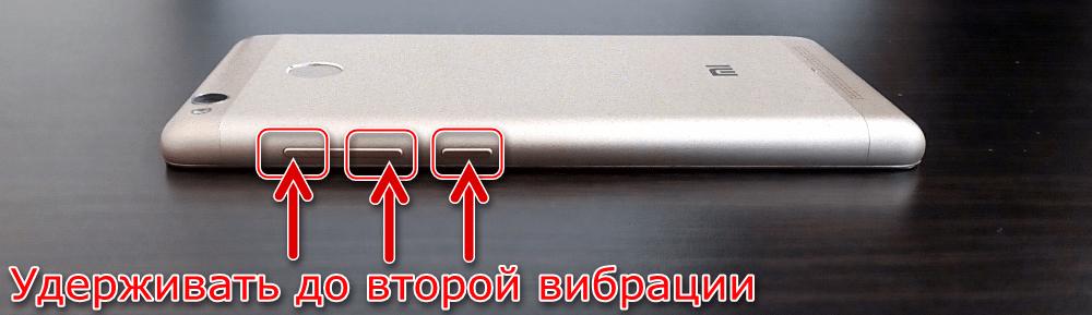 Xiaomi Redmi 3 и Redmi 3 Pro переключение в режим EDL все способы
