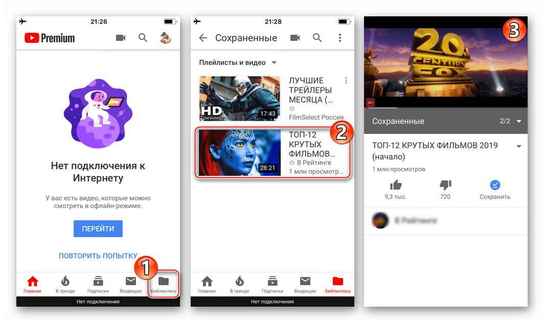 YouTube Premium для iPhone просмотр видео, загруженного через приложение с видеохостинга офлайн