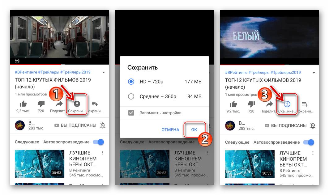 YouTube Premium для iPhone - процесс загрузки видео в память девайса