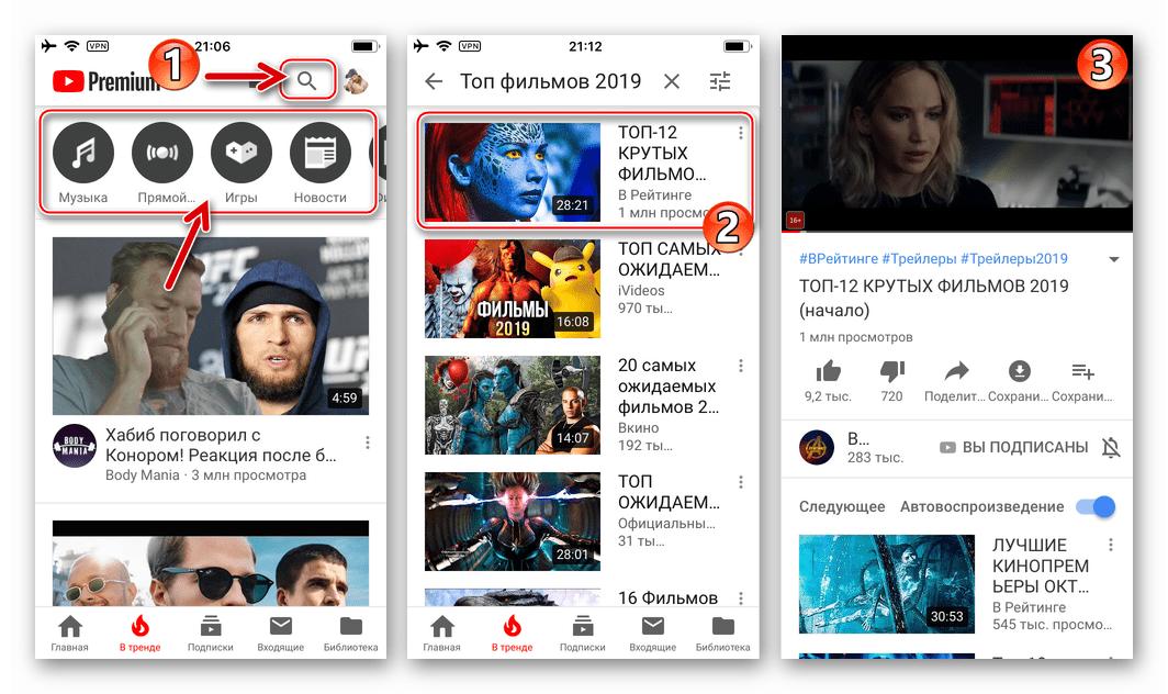 YouTube Premium для iPhone - выбор ролика для скачивания в память смартфона
