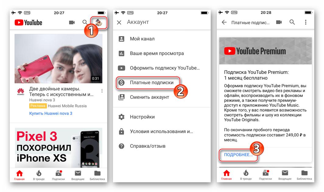 YouTube для iPhone - оформление подписки Premium - Аккаунт - Платные подписки