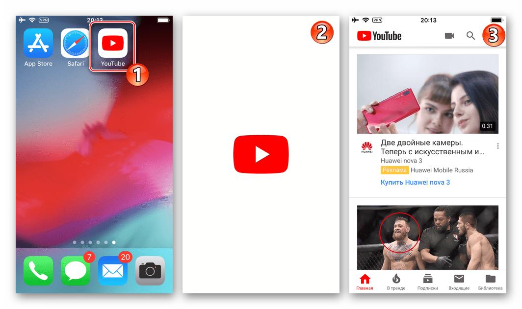 YouTube для iPhone - запуск приложения