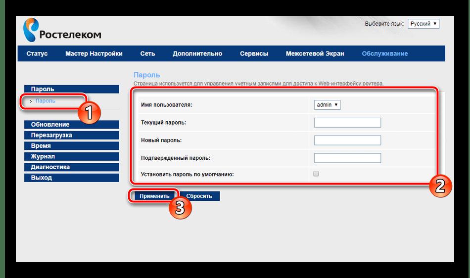 Задать пароль администратора на роутере Ростелеком