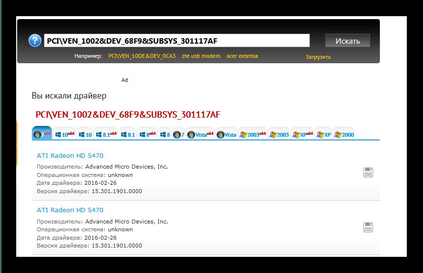 Загрузить драйвера для samsung r525 посредством ИД