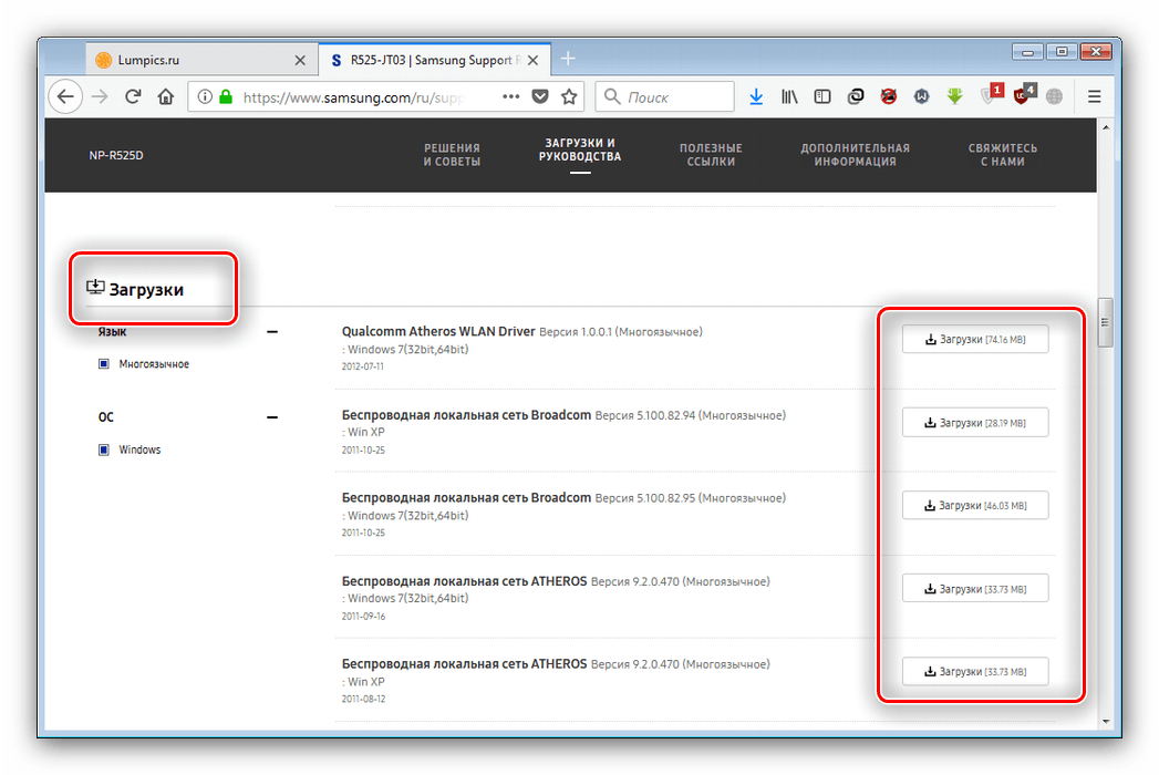 Загрузка драйверов к samsung r525 с официального сайта