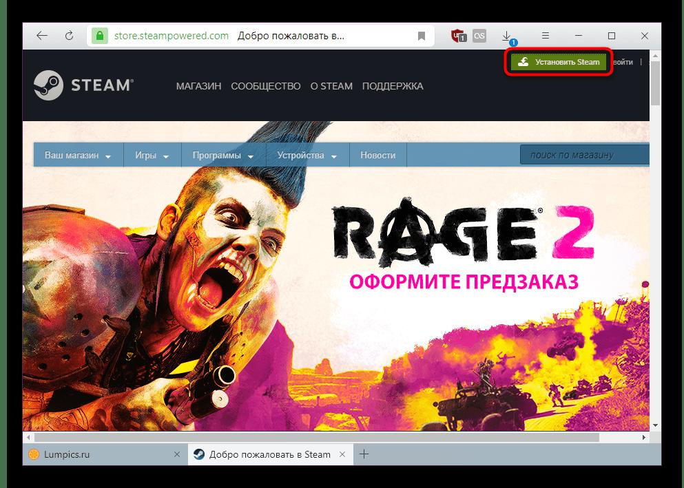 Загрузка установщика Steam с официального сайта