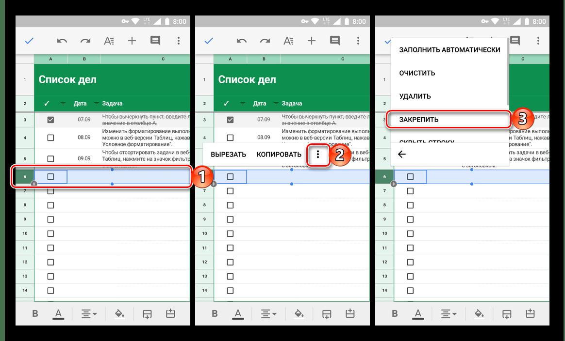 Закрепление последней строки в диапазоне шапки в приложении Google Таблицы на Android